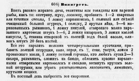 The original recipe from the 2nd edition (1866)