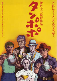 Filmposter for the movie Tampopo