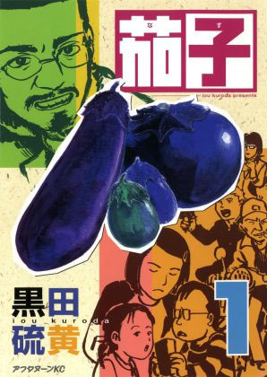 Kaft van de manga Nasu (Aubergine), van Iou Kuroda